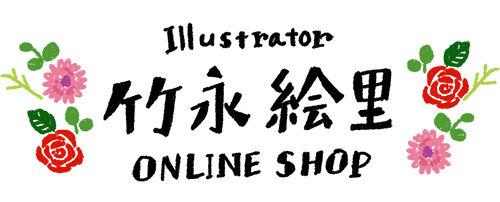 竹永絵里 ONLINE shop