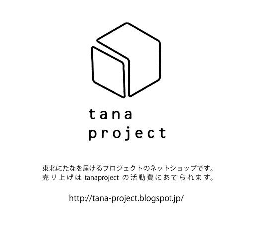 tanaproject