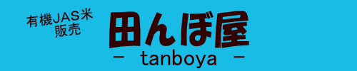 tanboya