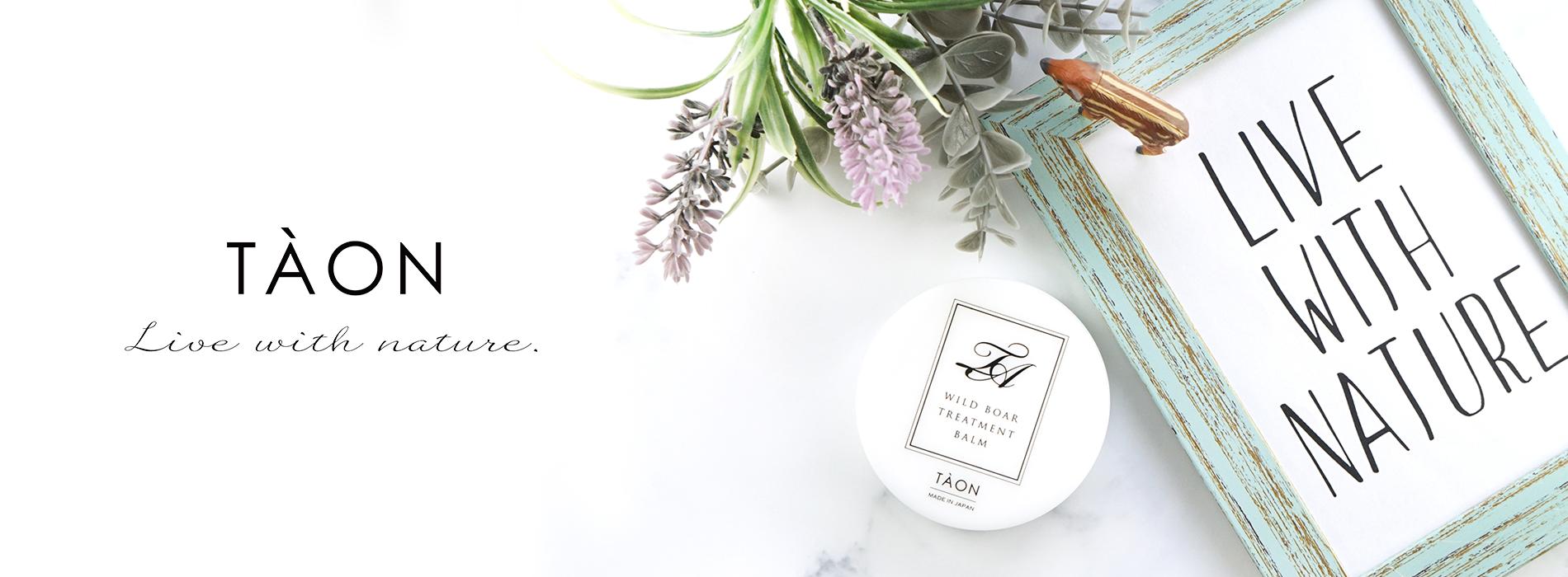 TAON|イノシシ脂保湿化粧品