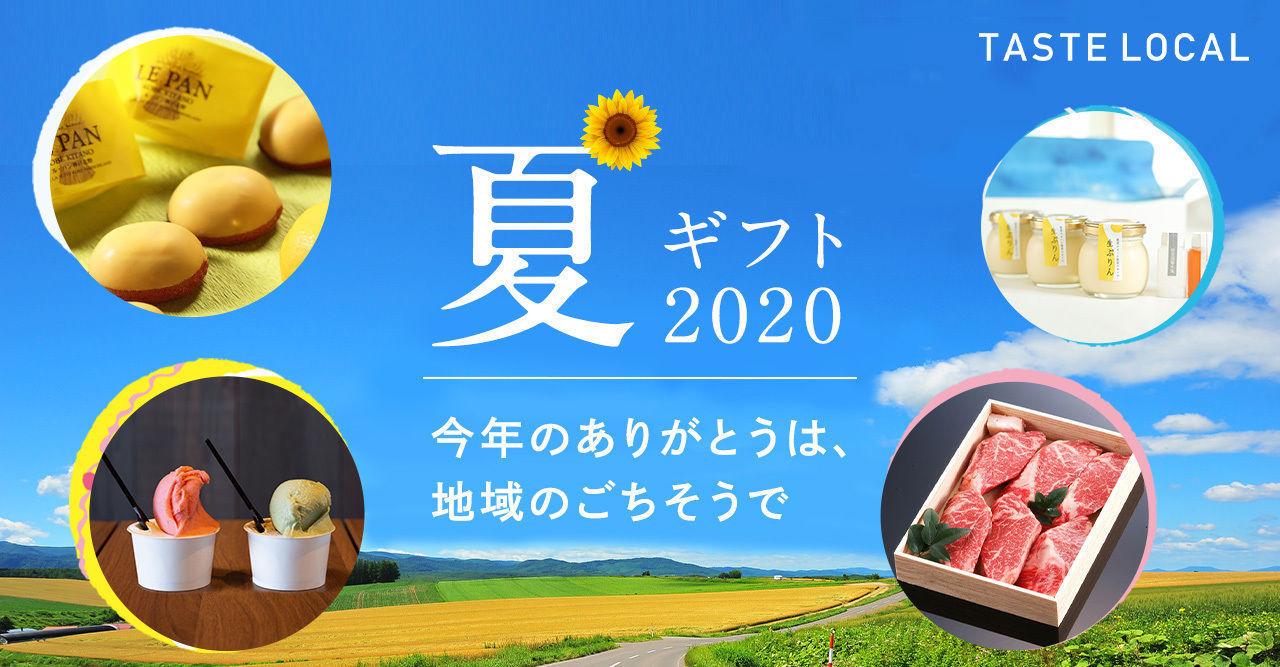 夏ギフト2020受付スタート!