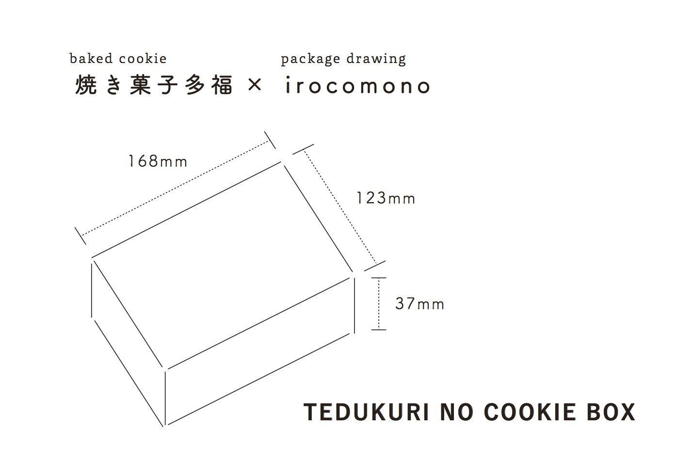 スペシャルクッキー缶登場