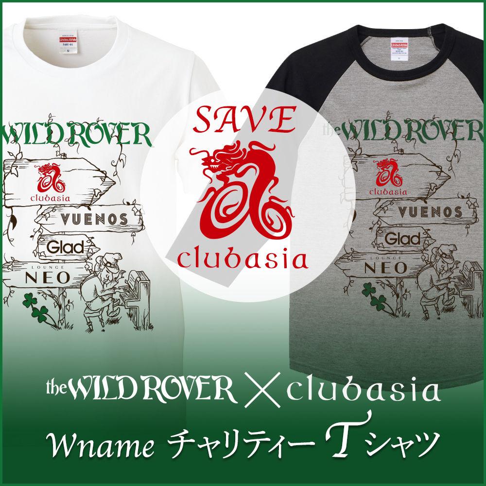 SAVE clubasia