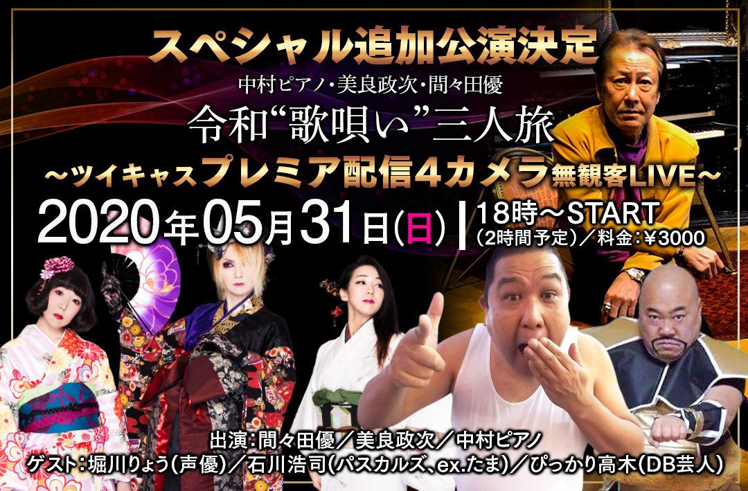 令和歌唄い三人旅追加公演決定!