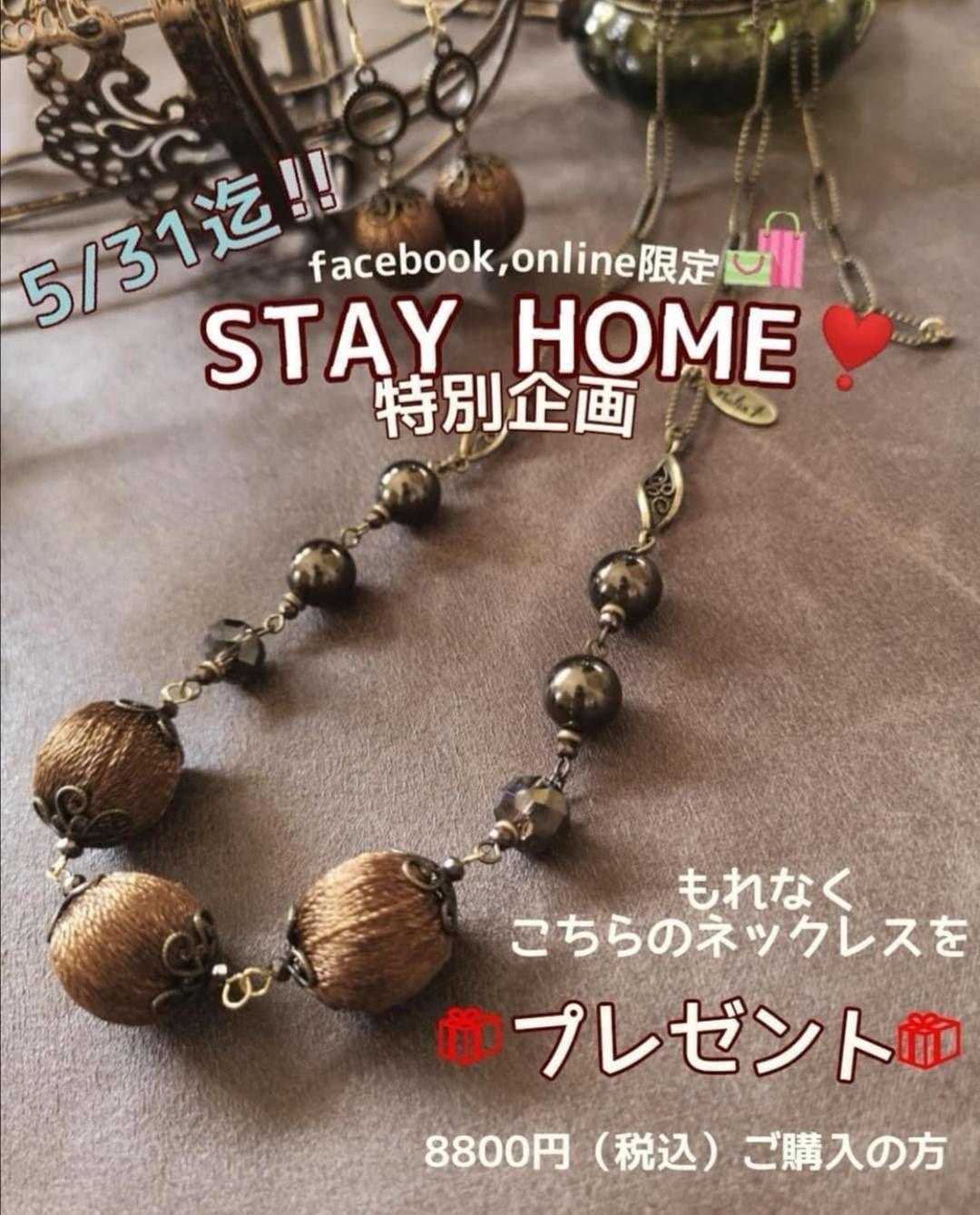 STAY HOME特別企画