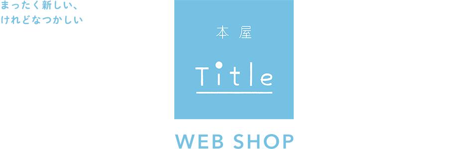 Title  WEB SHOP