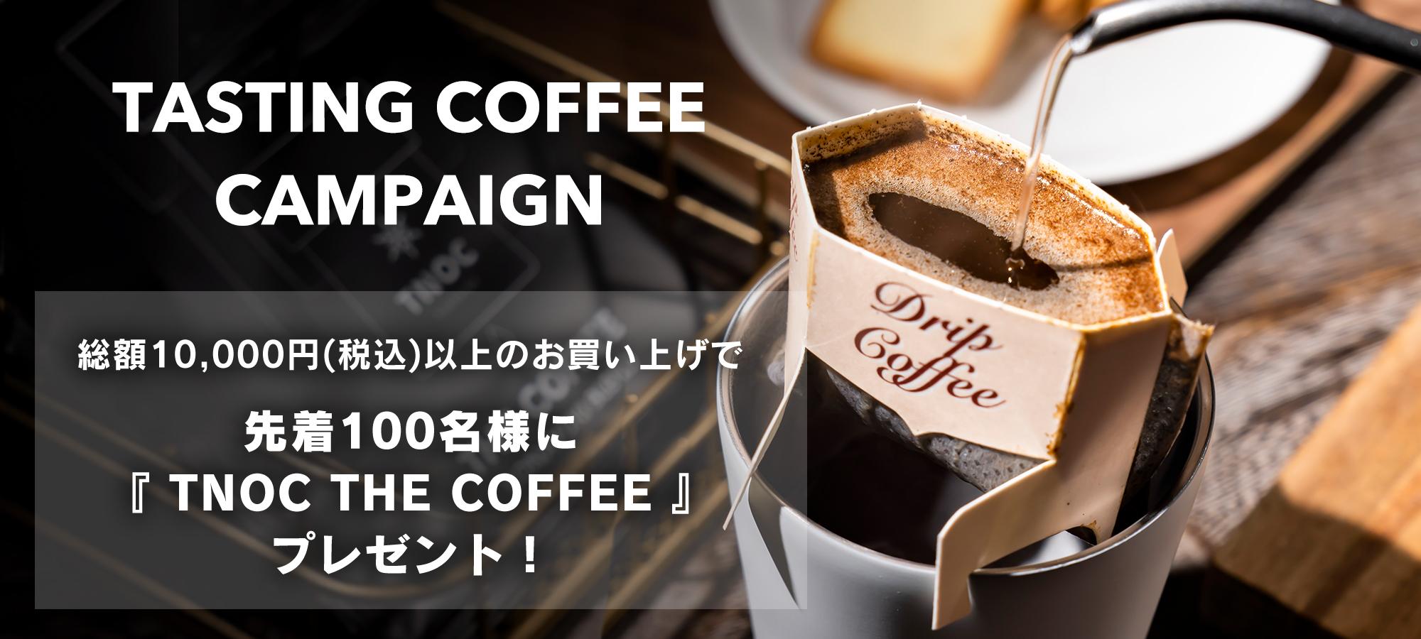 心温まる北海道のコーヒーを。