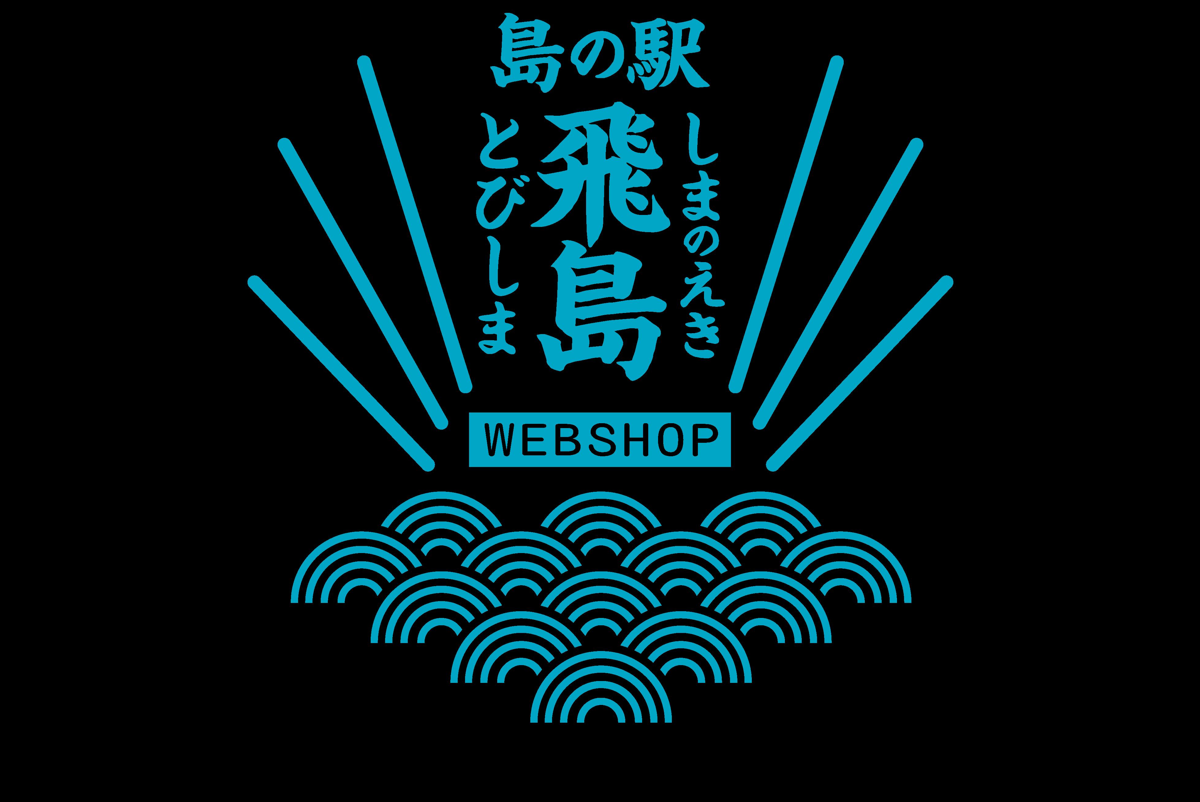 島の駅とびしま WEBSHOP