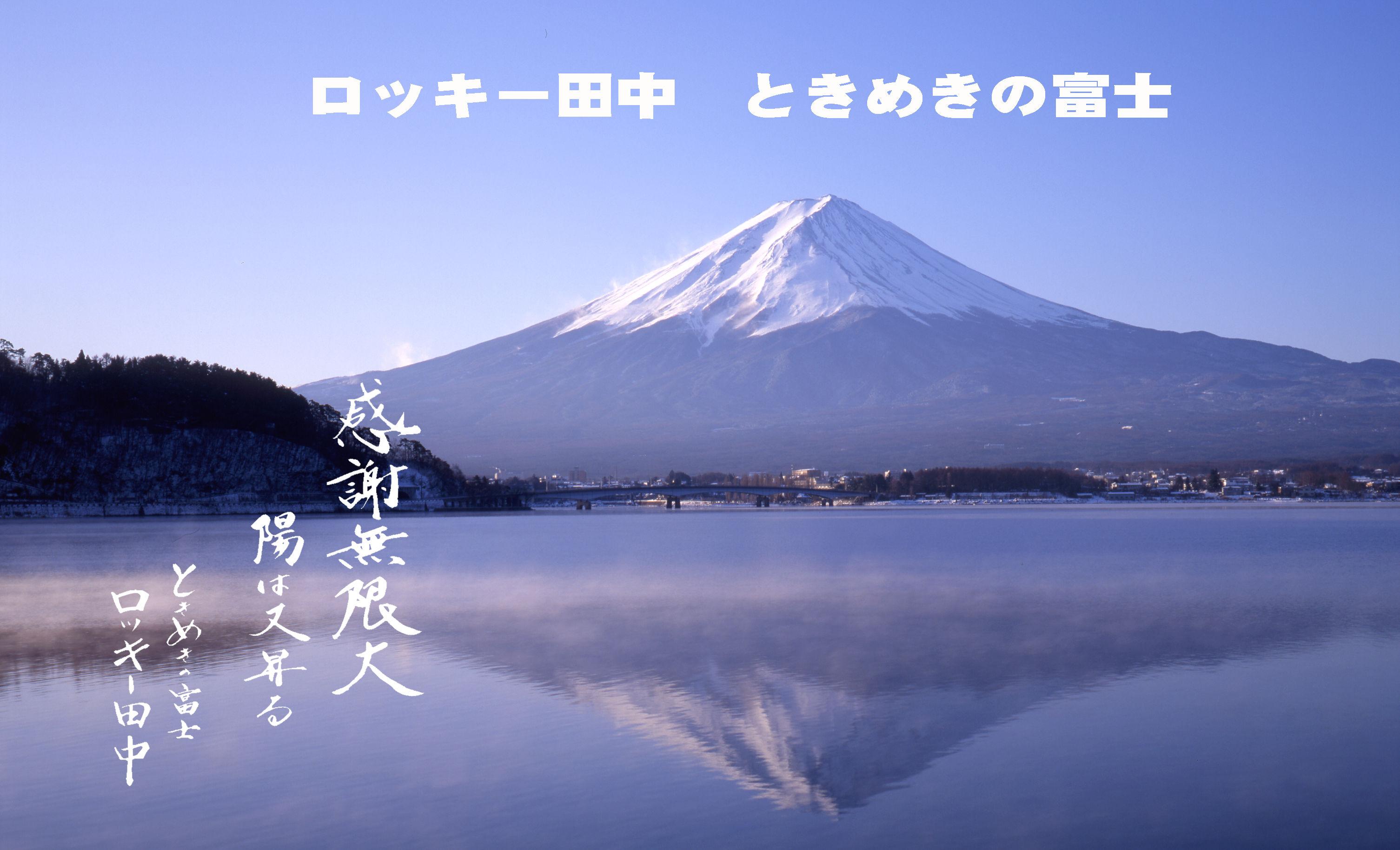 ときめきの富士