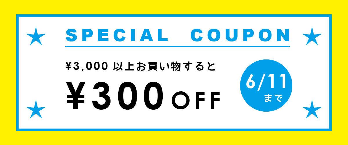 300円OFFクーポン発行!