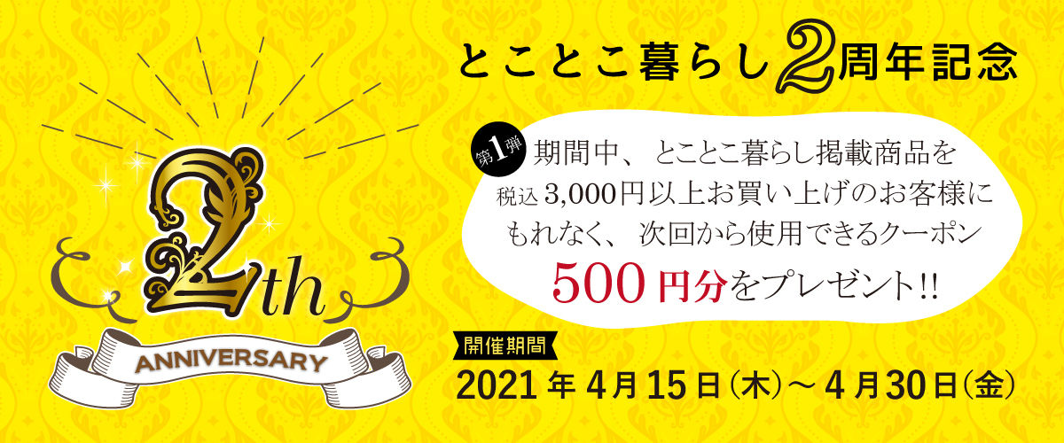 2周年記念キャンペーン開催!