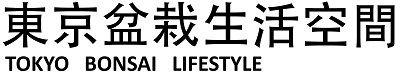 東京盆栽生活空間~アート盆栽のオンラインショップ