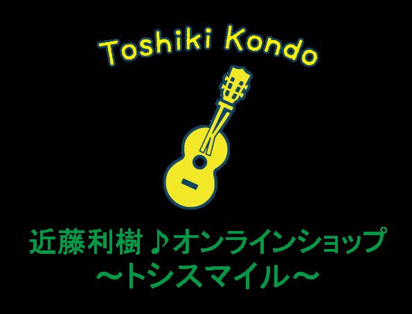 近藤利樹♪オンラインショップ