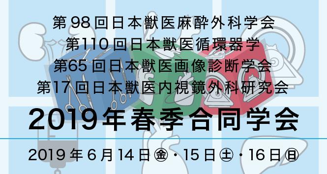 2019年春季合同学会事前登録