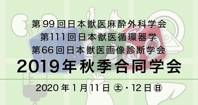 2019年秋季合同学会事前登録