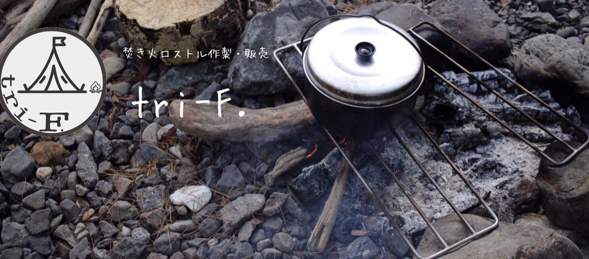 焚き火 ロストル tri-F.