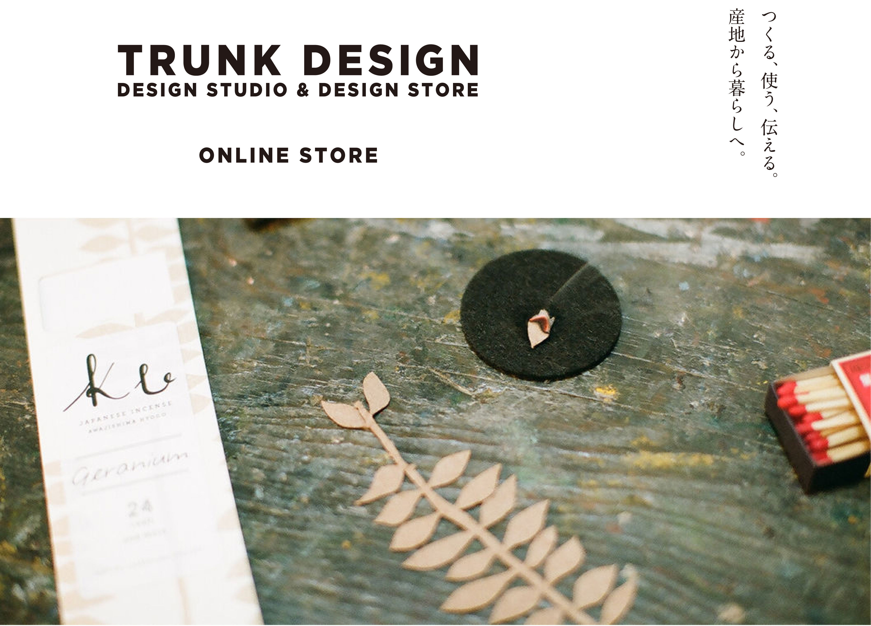 TRUNK DESIGN ONLINE STORE