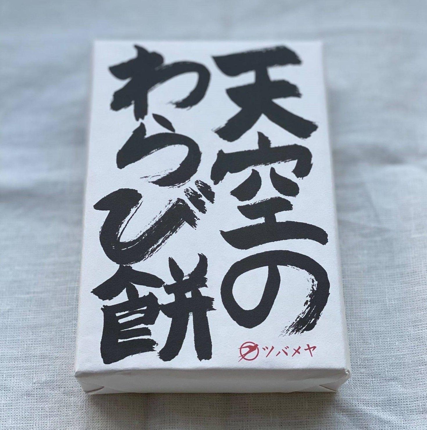 『天空のわらび餅』限定販売