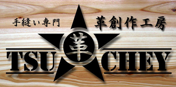 革創作工房 TSU-CHEY