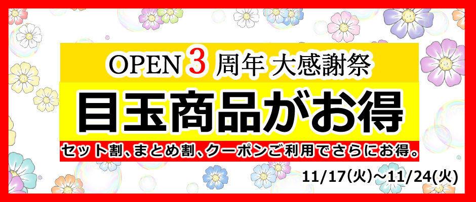 OPEN3周年大感謝祭