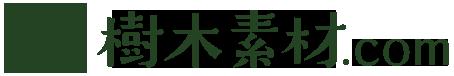 樹木素材.com