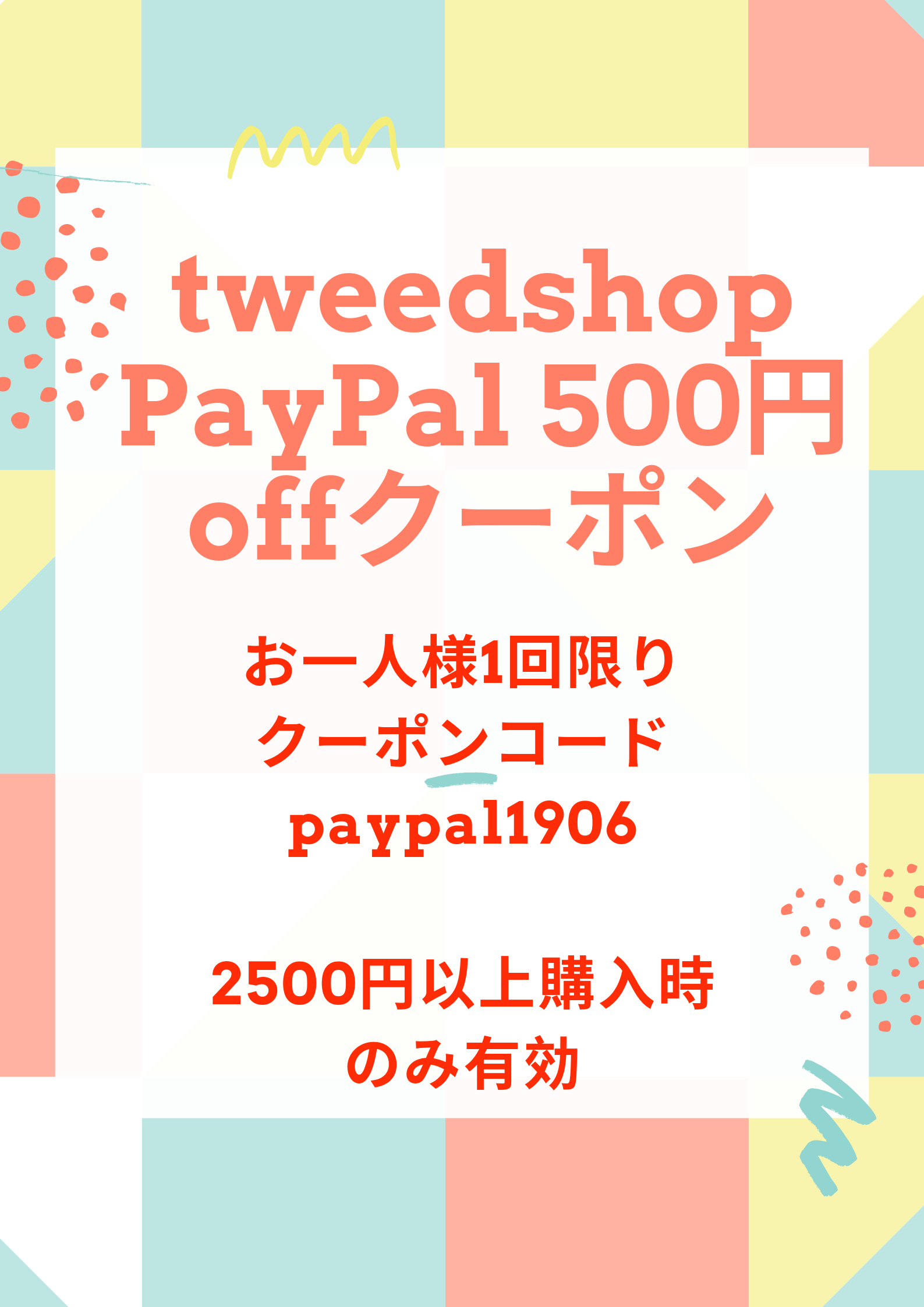 paypal限定500円off