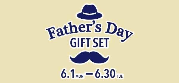 【6月限定】父の日ギフト登場!
