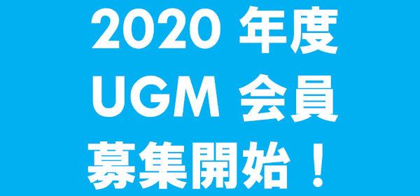 2020年度UGM会員募集開始