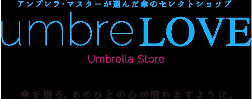 アンブレラ・マスターが選んだ傘のセレクトショップ  umbreLOVE(アンブレラブ)