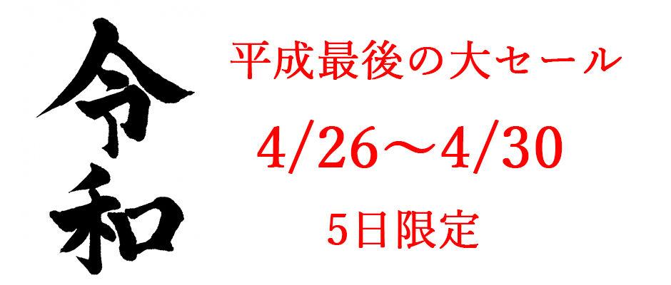 【予告】平成最後の大セール!