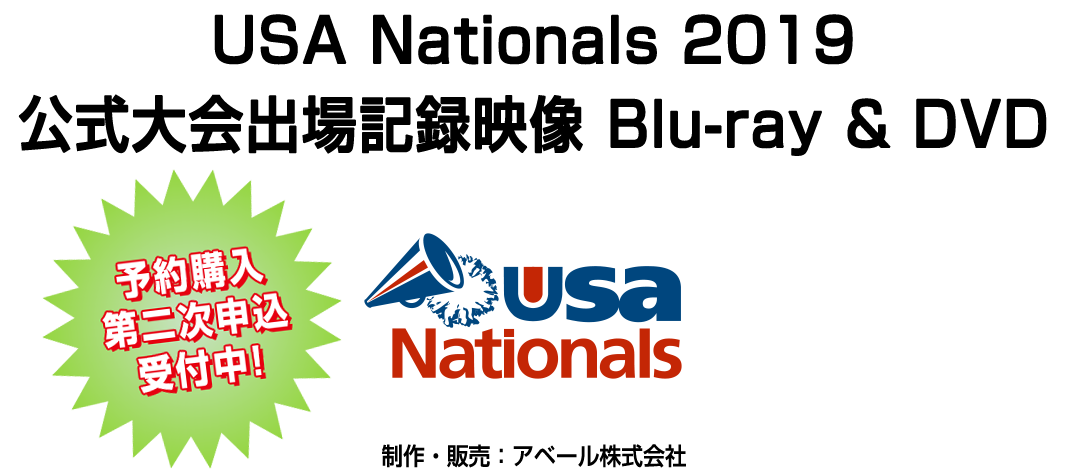 USA Nationals 2019 公式 Blu-ray & DVD