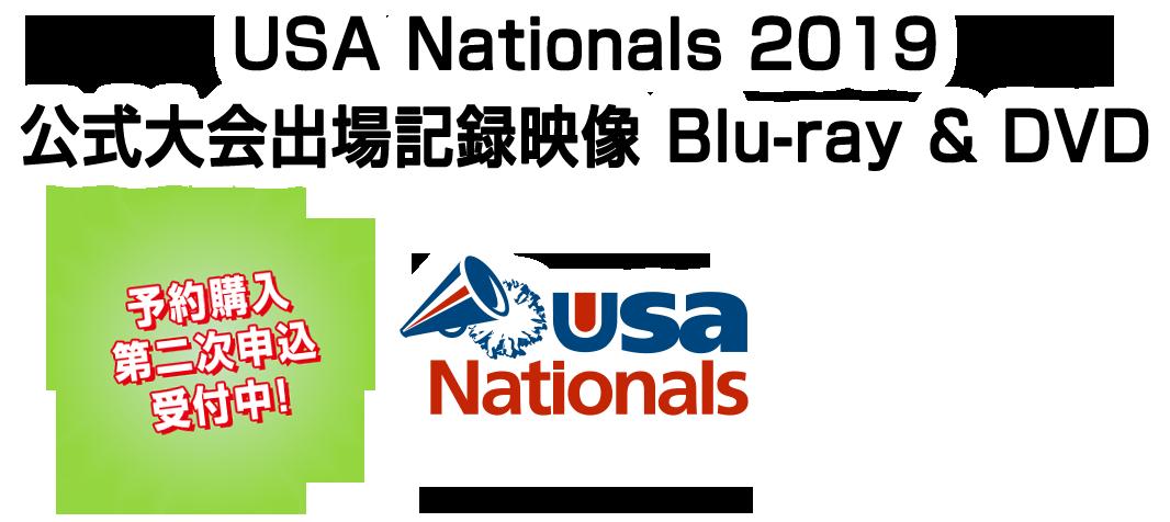 USA Nationals 2019 公式 Blu-ray & DVD