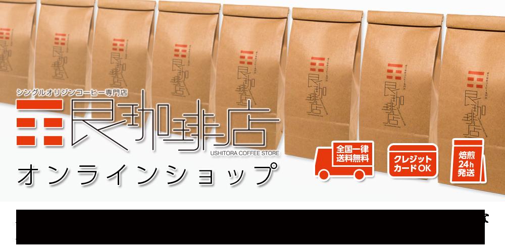 艮珈琲店オンラインショップ