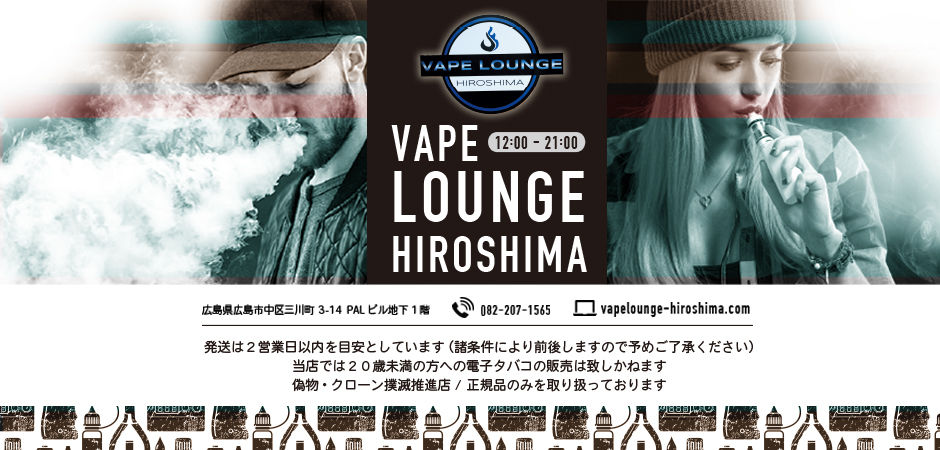 Vape Lounge Hiroshima