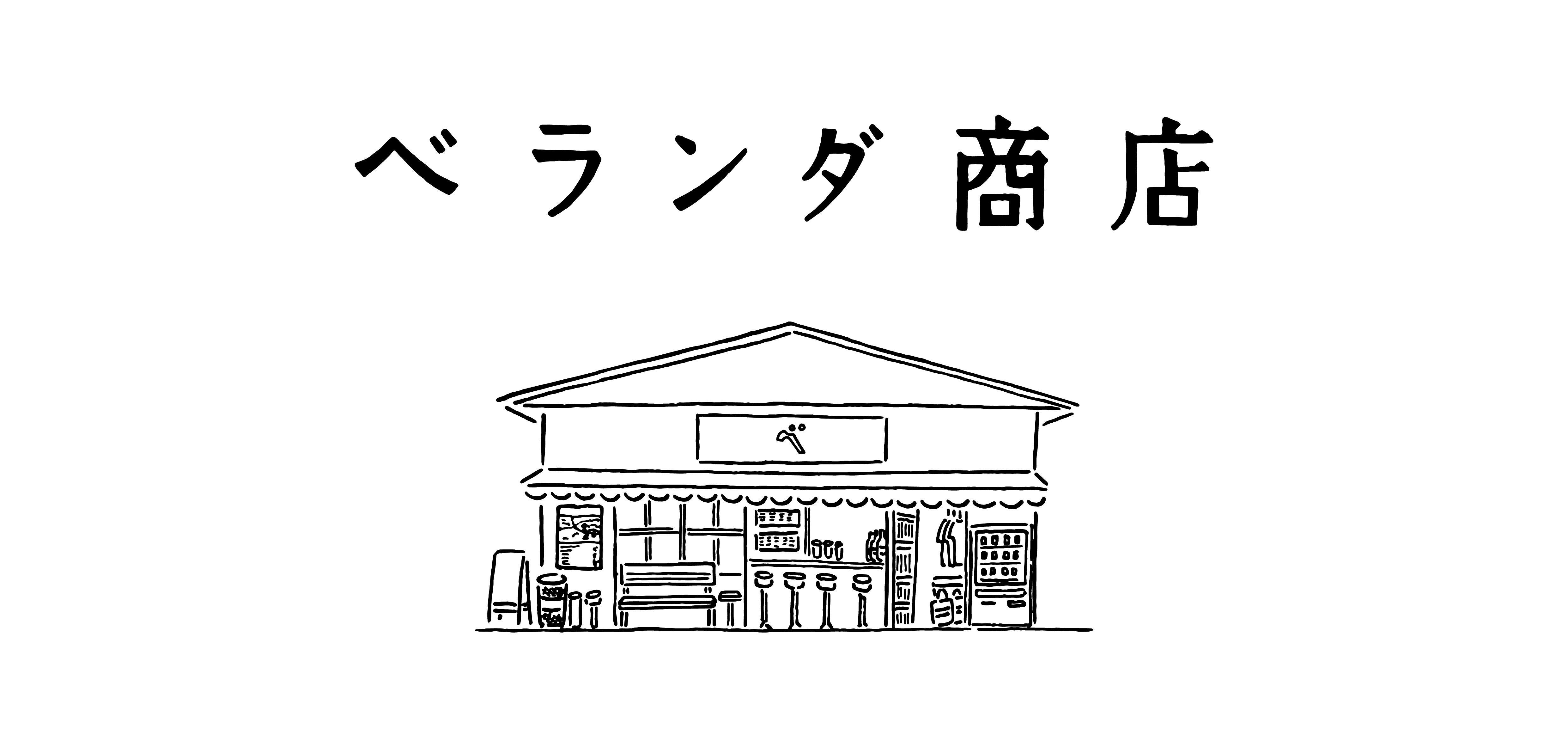 ベランダ商店