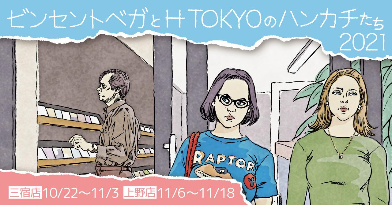 H TOKYO催事!