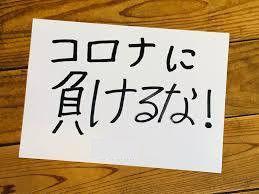 コロナに負けるな!日本!世界!