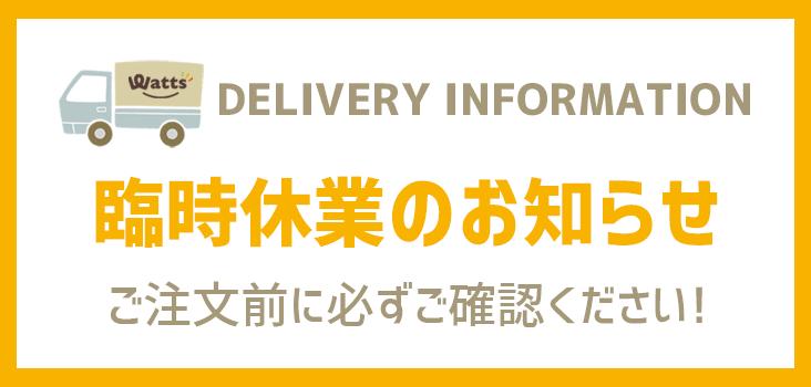 【重要】臨時休業のお知らせ