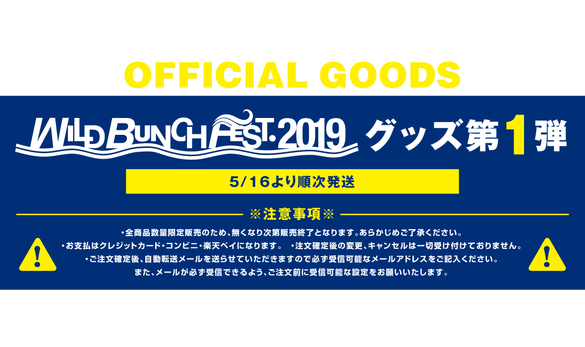 WBF.2019 OFFICIAL GOODS SHOP