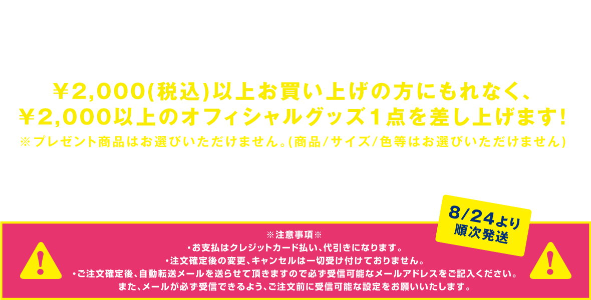 WBF.2018 OFFICIAL GOODS SHOP