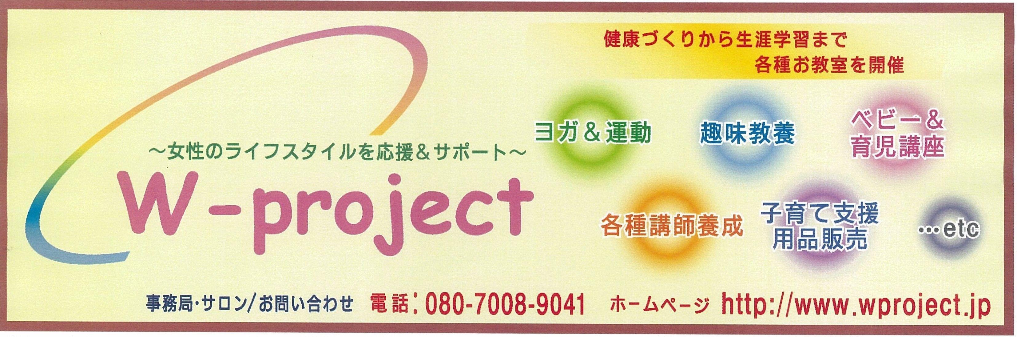 健康・子育て・生涯学習サークルW-project