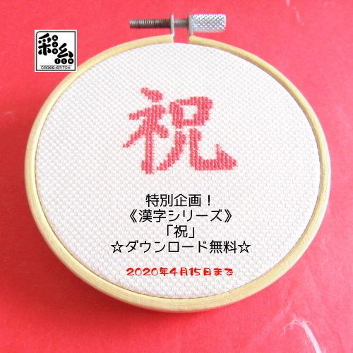 漢字図案「祝」期間限定無料!
