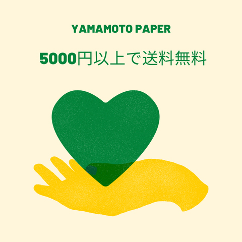 5000円以上で送料無料:)