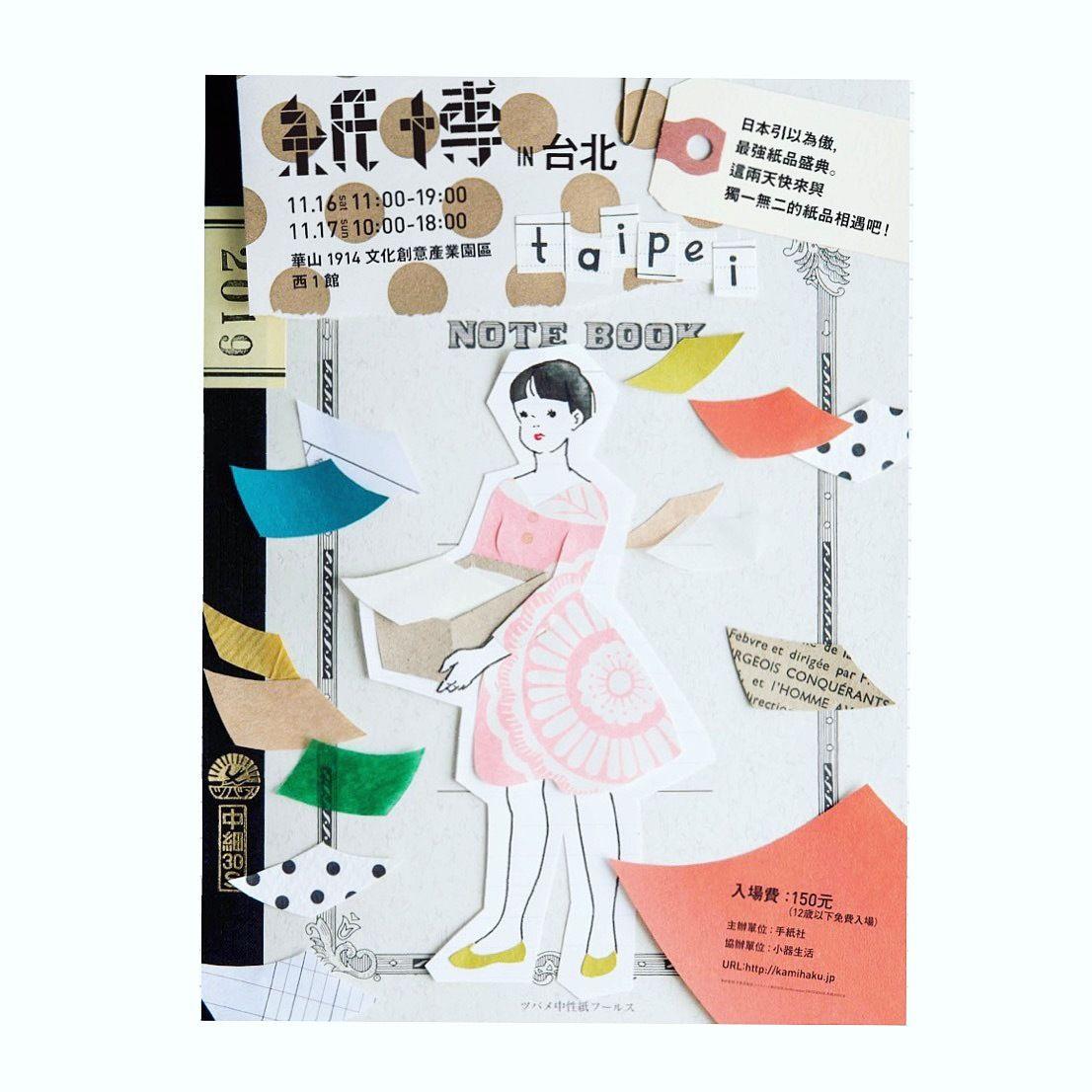紙博in台北