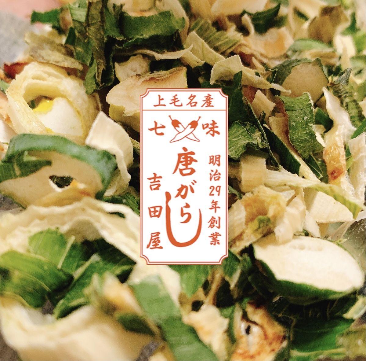 【新発売】七味唐辛子下仁田ねぎ