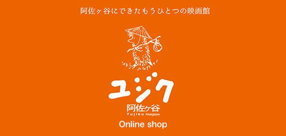 ユジク阿佐ヶ谷webshop