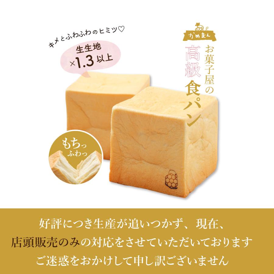 【高級食パン】電話予約再開!