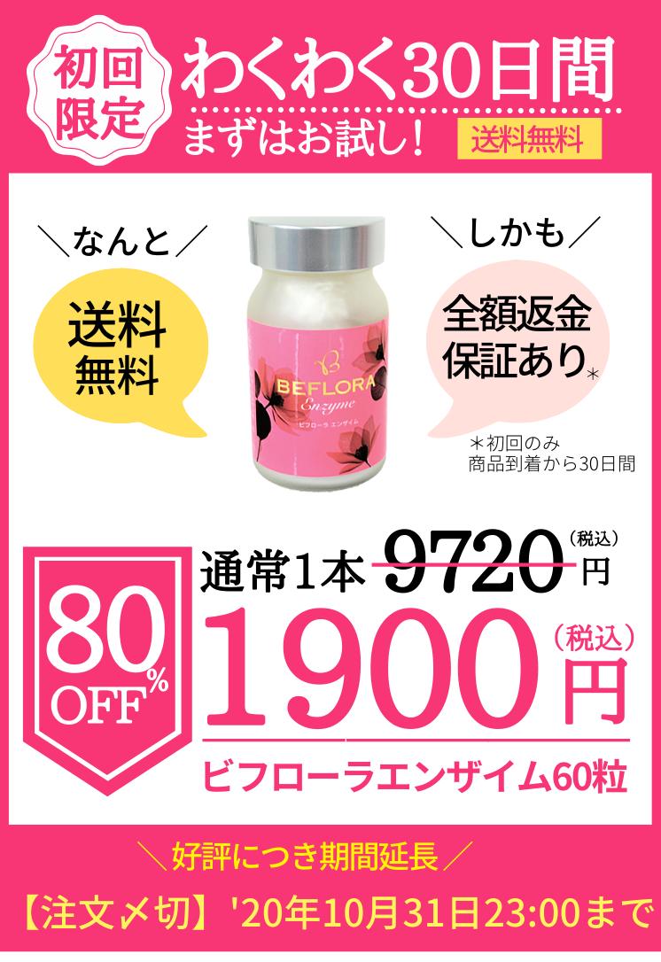 新発売キャンペーン!