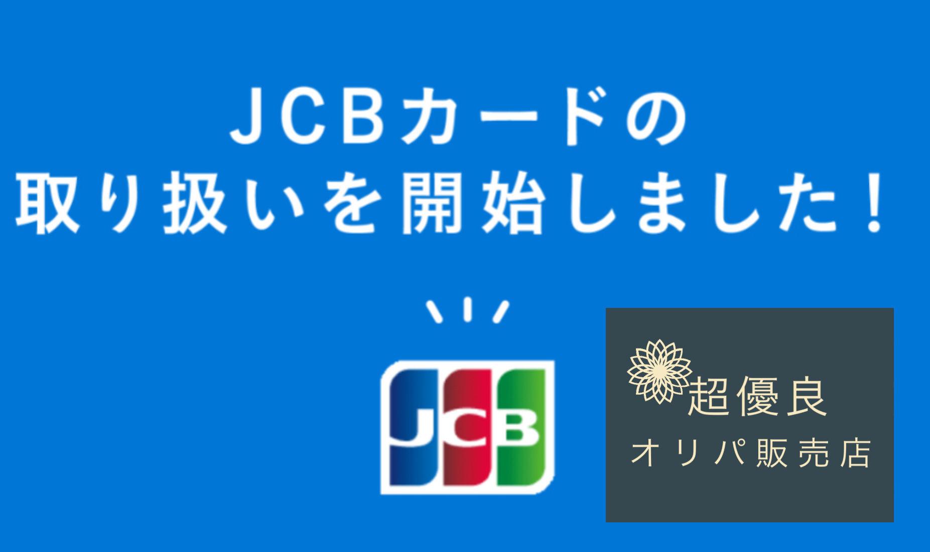 決済方法にJCBカード追加!