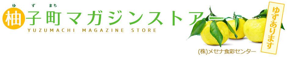 柚子町マガジンストアー|メセナ食彩センター